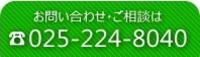 お問い合わせ 025-224-8040